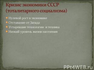 Кризис экономики СССР (тоталитарного социализма) Нулевой рост в экономикеОтстава
