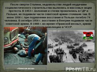 После смерти Сталина, недовольство людей неудачами социалистического строительст