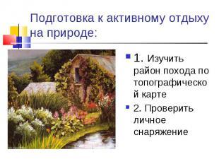 Подготовка к активному отдыху на природе: 1. Изучить район похода по топографиче
