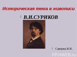 Историческая тема в живописи. В.И. Суриков Савцова И.И.