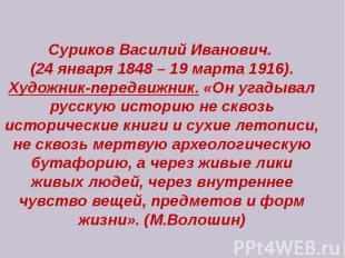 Суриков Василий Иванович. (24 января 1848 – 19 марта 1916).Художник-передвижник.