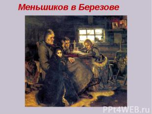 Меньшиков в Березове