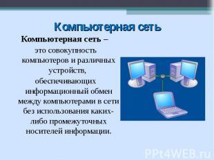 Компьютерная сеть – это совокупность компьютеров и различных устройств, обеспечи