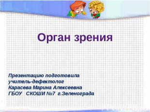 Орган зрения Презентацию подготовилаучитель-дефектолог Карасева Марина Алексеевн