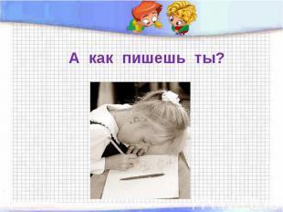 А как пишешь ты?