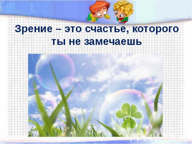 Зрение – это счастье, которого ты не замечаешь