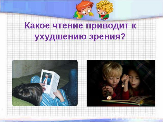 Какое чтение приводит к ухудшению зрения?