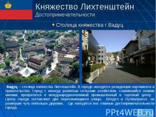 Столица княжества г.ВадуцСтолица княжества г.Вадуц Вадуц – столица княжества Лих