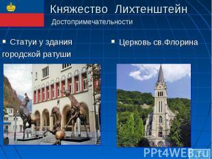 Княжество Лихтенштейн Достопримечательности Статуи у здания городской ратушиЦерк
