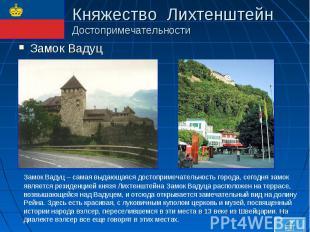 Княжество ЛихтенштейнДостопримечательности Замок Вадуц Замок Вадуц – самая выдаю