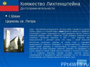 Княжество Лихтенштейна Достопримечательности г.ШаанЦерковь св. Петра Шаан - круп