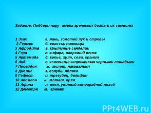 Задание: Подбери пару -имена греческих богов и их символы1 Зевса. лань, золотой