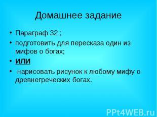 Домашнее задание Параграф 32 ; подготовить для пересказа один из мифов о богах;И