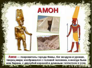 АМОН Амон — покровитель города Фивы, бог воздуха и урожая, творец мира; изобража