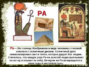 РА Ра — бог солнца. Изображали в виде человека с головой сокола и с солнечным ди