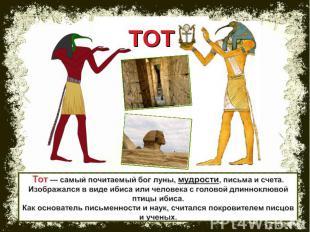 ТОТ Тот — самый почитаемый бог луны, мудрости, письма и счета. Изображался в вид