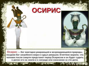 ОСИРИС Осирис — бог ежегодно умирающей и возрождающейся природы, позднее бог заг