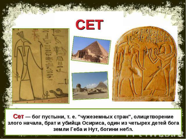 СЕТ Сет — бог пустыни, т. е.