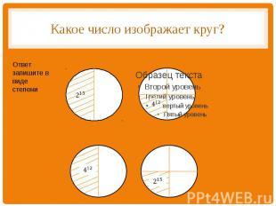 Какое число изображает круг? Ответ запишите в виде степени