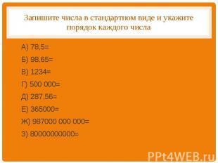 Запишите числа в стандартном виде и укажите порядок каждого числа А) 78,5=Б) 98,