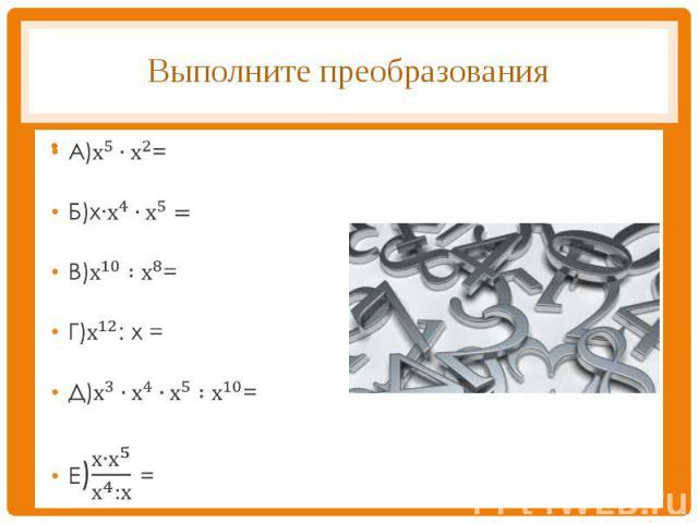 Выполните преобразованияА)=Б)х∙В)=Г): х =Д)=Е) =