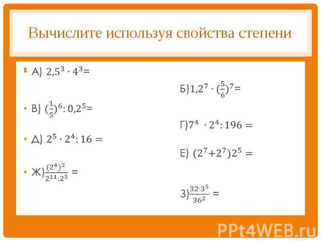 Вычислите используя свойства степениА) = Б)=В) = Г)Д) Е) Ж) = З) =