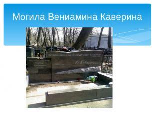 Могила Вениамина Каверина