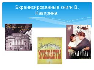 Экранизированные книги В. Каверина.