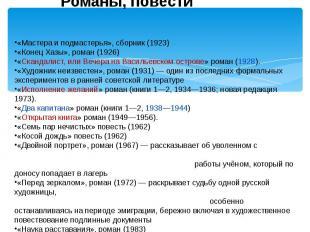 Романы, повести«Мастера и подмастерья», сборник (1923)«Конец Хазы», роман (1926)