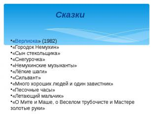 Сказки«Верлиока» (1982)«Городок Немухин»«Сын стекольщика»«Снегурочка»«Немухински