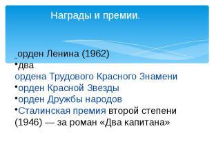 Награды и премии. орден Ленина(1962)дваордена Трудового Красного Знамениорден