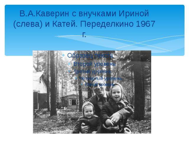 В.А.Каверин с внучками Ириной (слева) и Катей. Переделкино 1967 г.