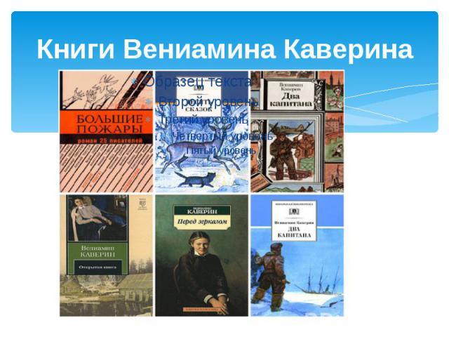 Книги Вениамина Каверина