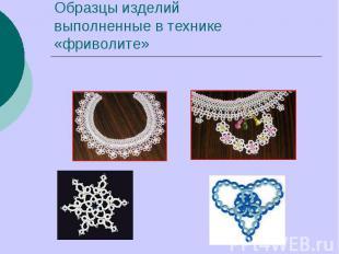 Образцы изделийвыполненные в технике «фриволите»