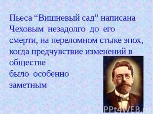 """Пьеса """"Вишневый сад"""" написана Чеховым незадолго до его смерти, на переломном сты"""