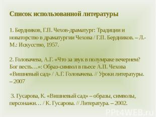 Список использованной литературы 1. Бердников, Г.П. Чехов-драматург: Традиции и