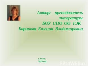 Автор: преподаватель литературы БОУ СПО ОО ТЭК Баринова Евгения Владимировна