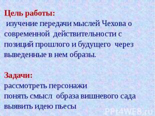 Цель работы: изучение передачи мыслей Чехова о современной действительности с по