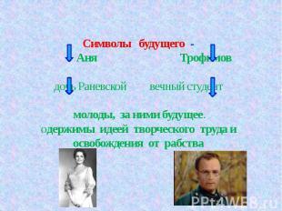 Символы будущего - Аня Трофимов дочь Раневской вечный студент молоды, за ними бу