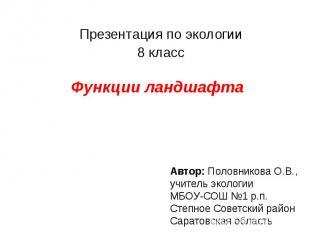 Функции ландшафта Презентация по экологии8 класс Автор: Половникова О.В., учител