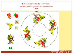 Вставка фрагмента «веточка», размещение в разных направлениях