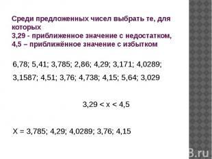 Среди предложенных чисел выбрать те, для которых 3,29 - приближенное значение с