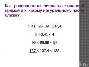 Как расположены числа на числовой прямой и к какому натуральному числу ближе? 3,