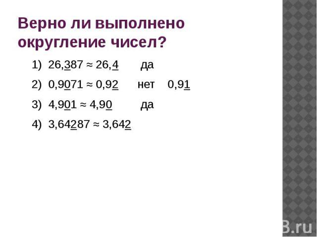 Верно ли выполнено округление чисел?1) 26,387 ≈ 26,4 да2) 0,9071 ≈ 0,92 нет 0,913) 4,901 ≈ 4,90 да4) 3,64287 ≈ 3,642