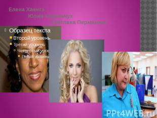 Елена Хаенга Юлия Ковальчук Светлана Пермякова