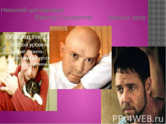 Николай цискаридзе Виктор Сухоруков рассел кроу