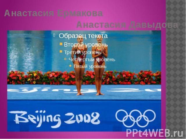 Анастасия Ермакова Анастасия Давыдова