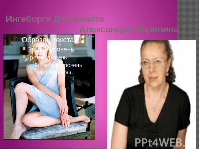 Ингеборга Дапкунайте Александра Маринина