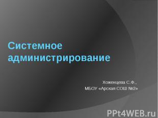 Системное администрированиеХоженцева С.Ф., МБОУ «Арская СОШ №2»