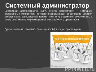 Системный администратор Системный администратор (англ. system administrator) — с